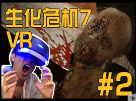 《生化危机7》VR版第二期 要死要死要死