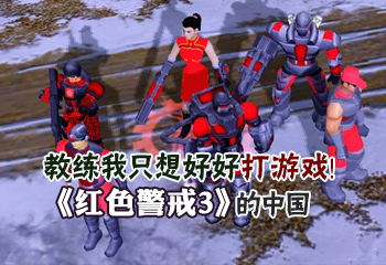 教练我只想好好打游戏《红色警戒3》的China