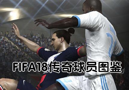 FIFA 18传奇球星 罗纳尔多介绍