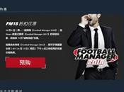 《足球经理2018》发售日公布 已上架Steam支持中文