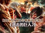 KOEI TECMO公布新动作游戏《进击的巨人2》