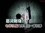 《恶灵附身2》最新演示 电锯狂魔追杀男主