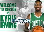 NBA2K18赚VC点方法 NBA2K18怎么赚VC
