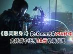 《恶灵附身2》获Steam玩家95%好评 支持简中还有20元专属优惠