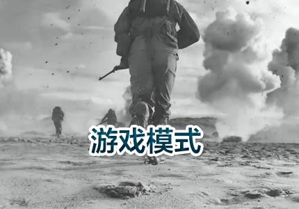 使命召唤14二战有哪些模式 模式简单介绍