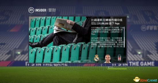 FIFA18经理模式转会工作图文详解