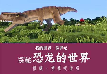我的世界侏罗纪模组图文详解