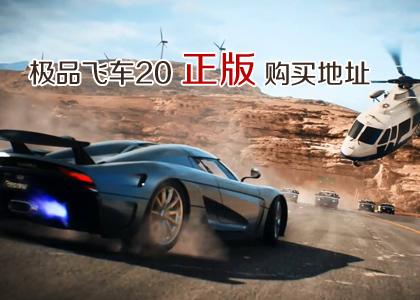 《极品飞车20》正版购买地址