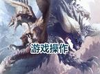 怪物猎人世界游戏怎么操作 游戏操作介绍