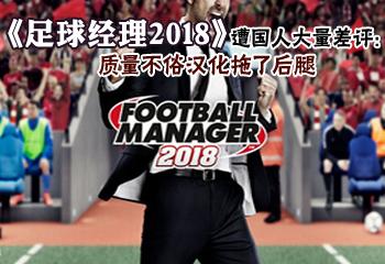 《足球经理2018》遭国人大量差评:质量不俗汉化拖了后腿