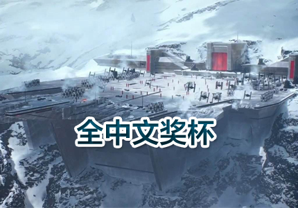 星球大战前线2中文奖杯列表一览 全奖杯解锁条件说明