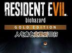 《生化危机7黄金版》发售,人气角色克里斯回归