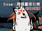 Steam一周销量排行榜:吃鸡40连冠!