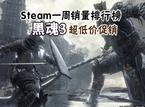 Steam一周销量排行榜:黑魂3超低价促销