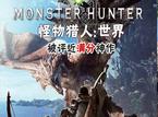 《怪物猎人:世界》被评近满分神作