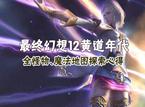 最终幻想12黄道年代全魔法招式探索心得
