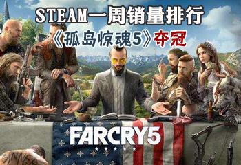 Steam周销量排行:孤岛惊魂5终结吃鸡