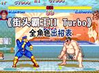 街头霸王II Turbo详细出招表
