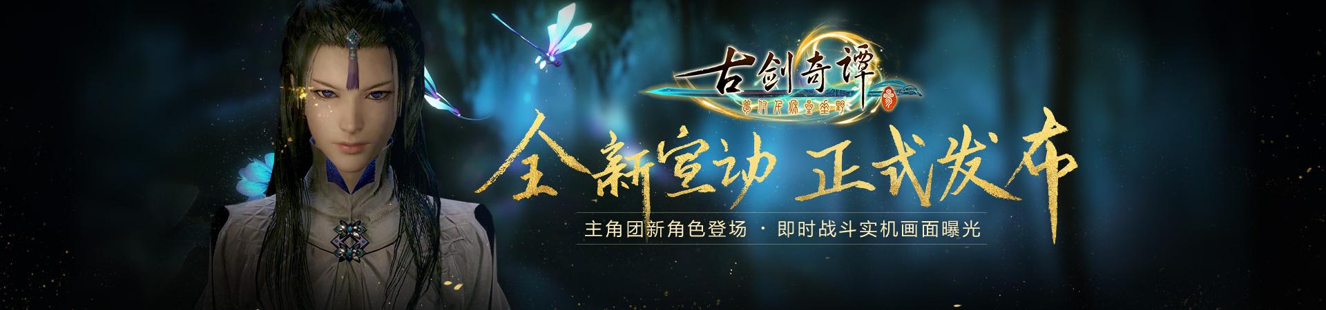 《古剑奇谭三》第二支宣动及官网今日上线