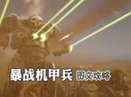 暴战机甲兵图文攻略之基本操作篇