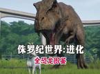 侏罗纪世界进化恐龙全图鉴介绍