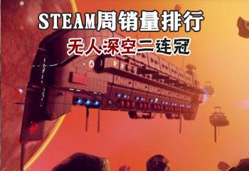 STEAM周销量排行:《无人深空》二连冠