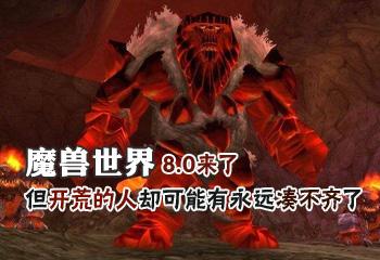 《魔兽世界》8.0来了 开荒的人却回不来