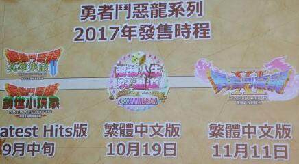 勇者斗恶龙11PS4繁体中文版11月11日发售