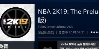NBA 2K19试玩版上线港服PS商店 抢先体验全新生涯故事