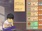 中国式家长刷特长高考及攻略妹子技巧
