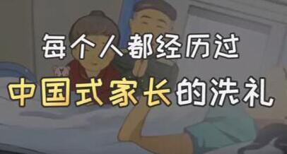中国式家长录取分可以回看吗