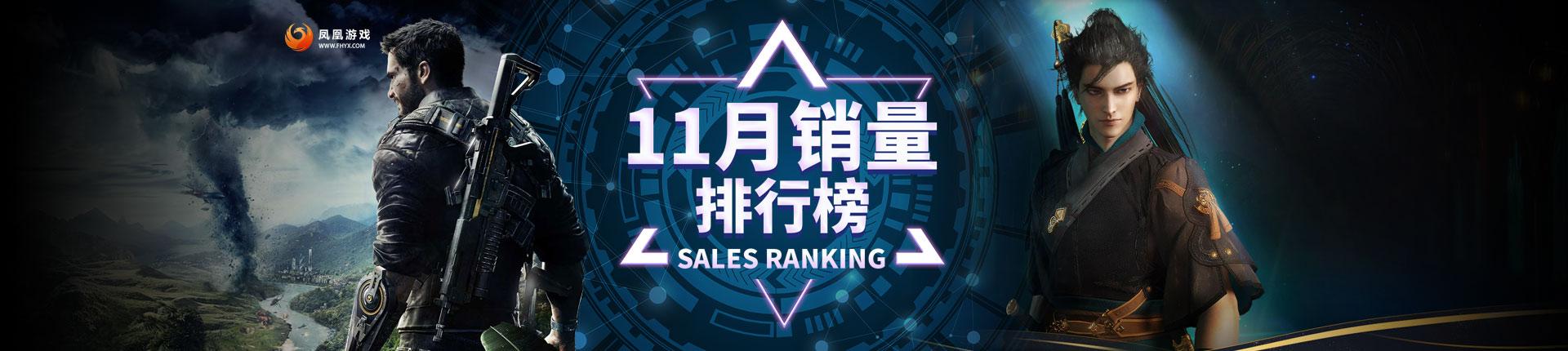 11月销量排行榜