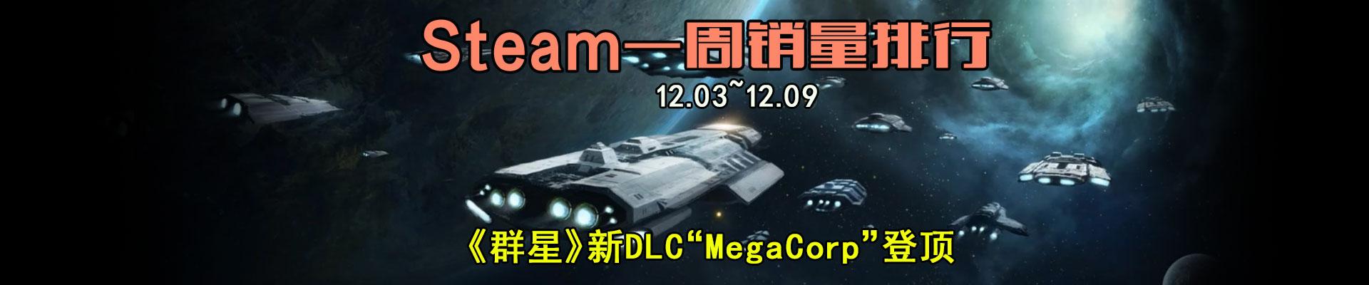 """Steam周销量排行:《群星》新DLC""""MegaCorp""""登顶"""