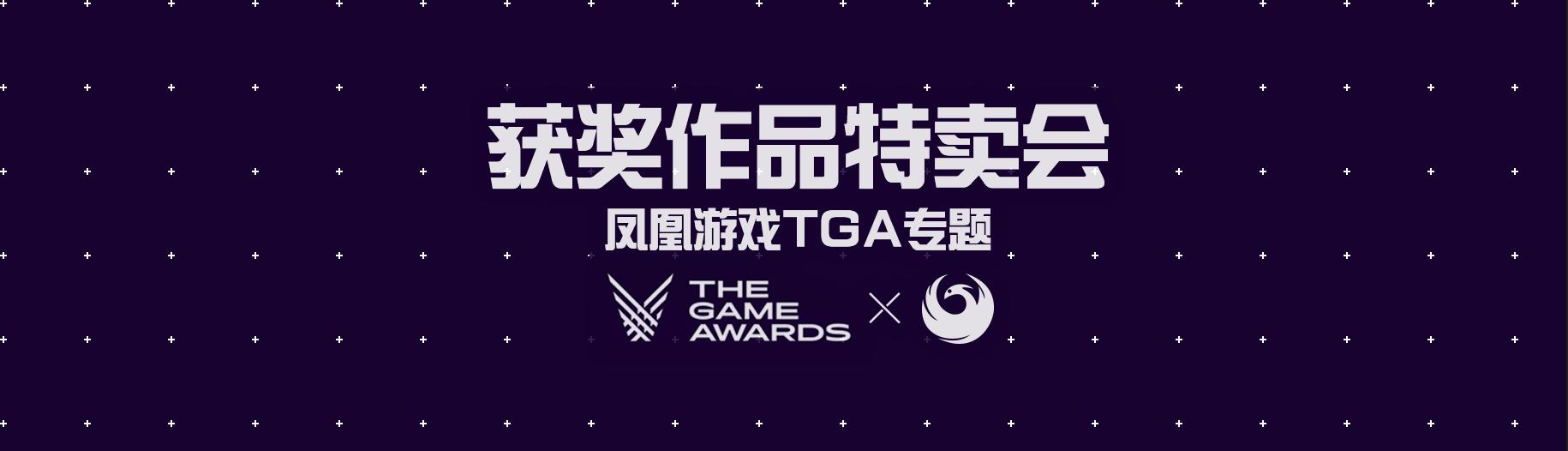 TGA获奖作品特卖