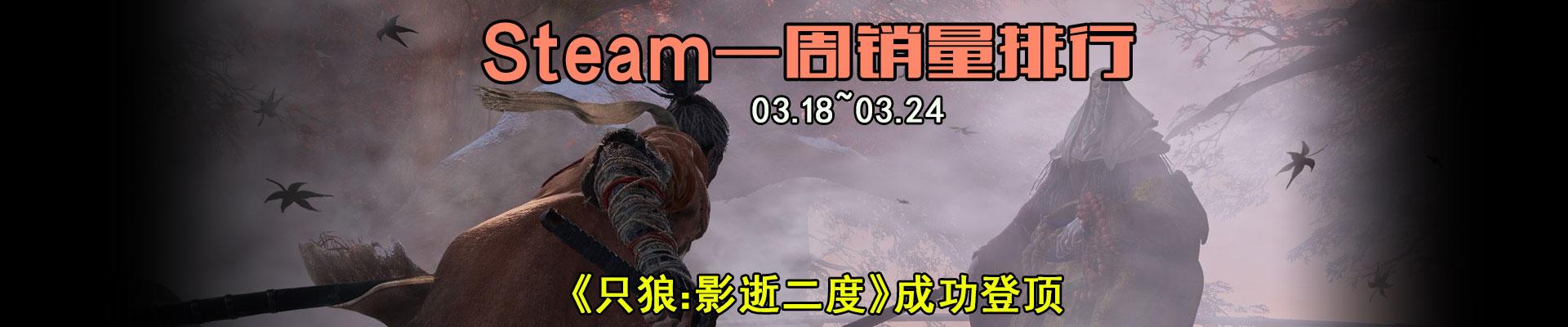Steam周销量排行:《只狼:影逝二度》成功登顶
