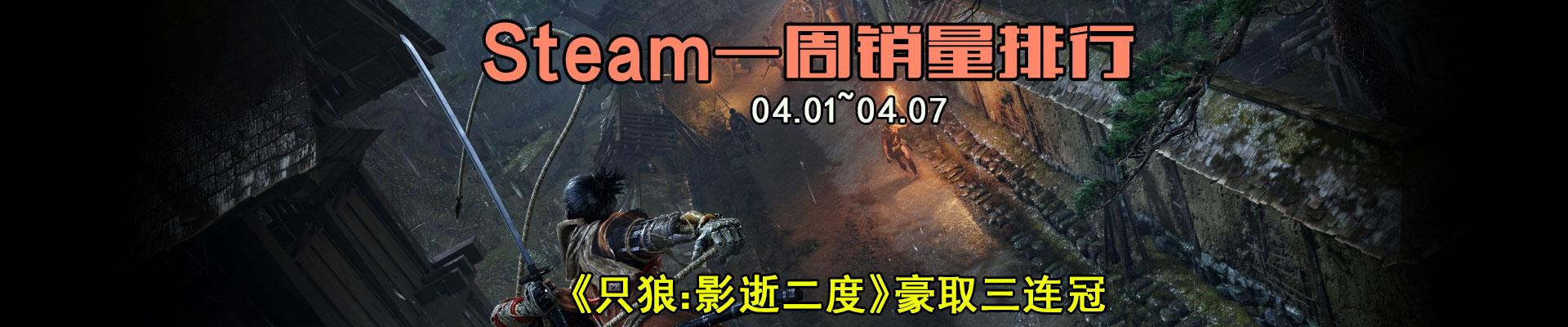 Steam周销量排行:《只狼:影逝二度》三连冠