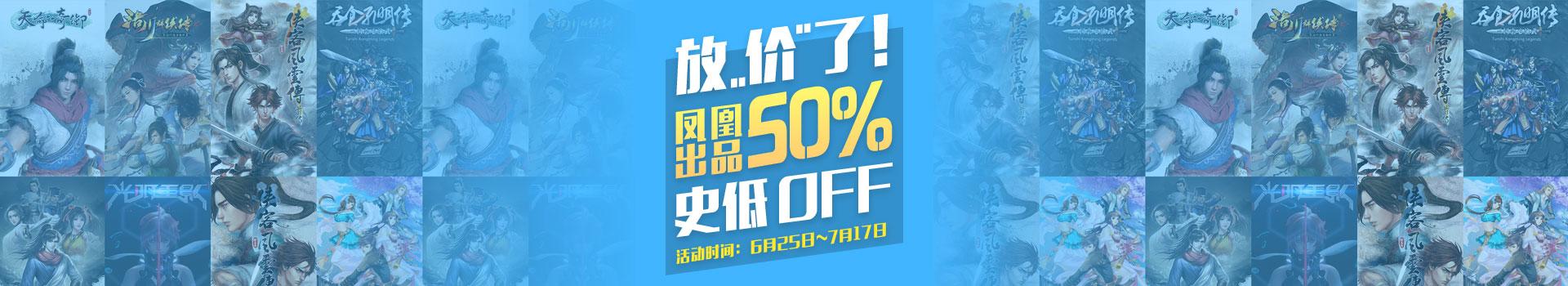 凤凰商城50%折扣 史上最低游戏出售