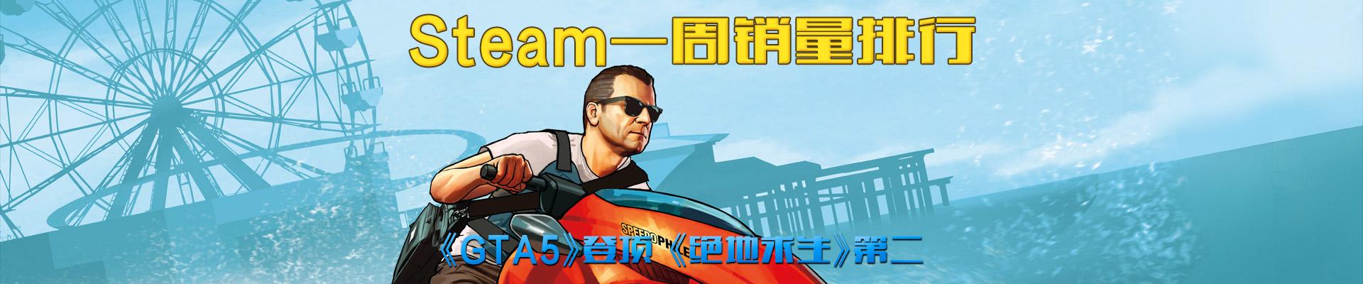 Steam周销量排行榜:《GTA5》登顶 《绝地求生》第二