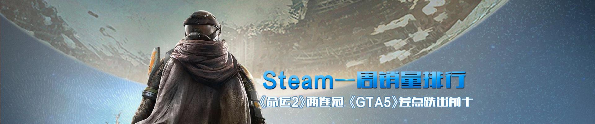 Steam周销量排行榜:《命运2》暗影要塞两连冠 《GTA5》差点跌出前十