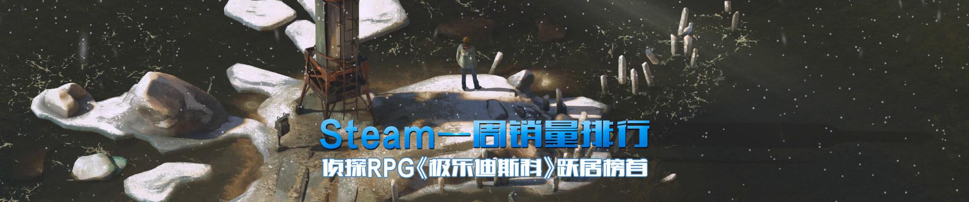 Steam周销量排行榜:侦探RPG《极乐迪斯科》跃居榜首