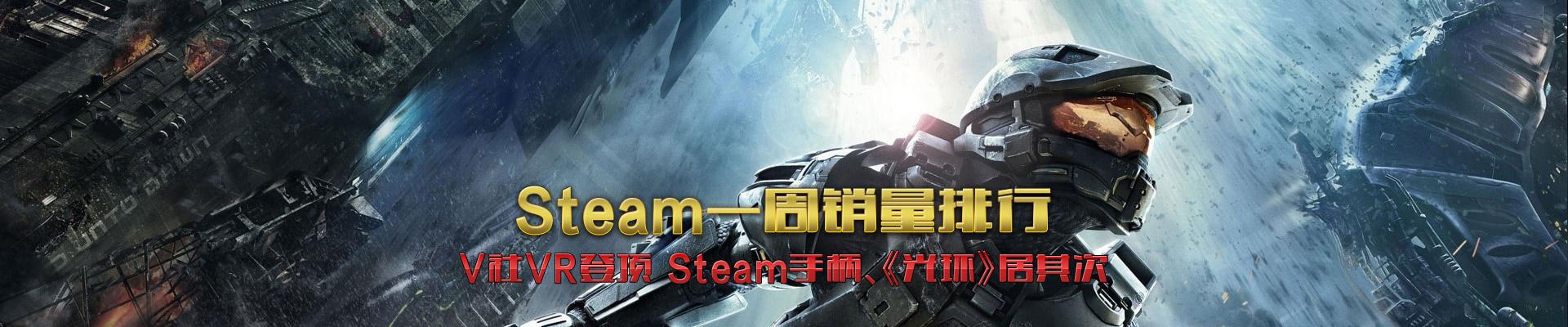 Steam周销量排行榜:V社VR登顶 Steam手柄、《光环》居其次