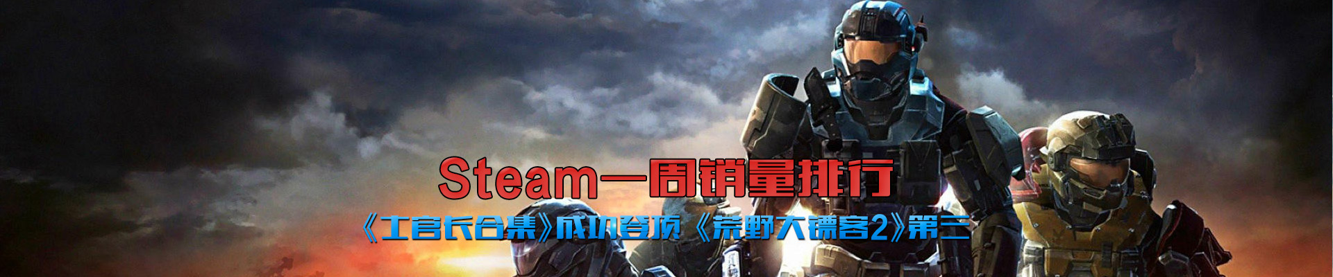 Steam周销量排行榜:《士官长合集》成功登顶 《荒野大镖客2》第三