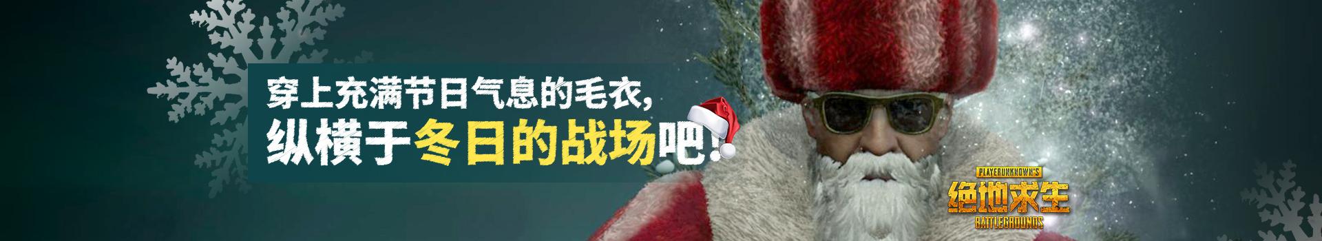 绝地求生大逃杀圣诞系列 新品上架