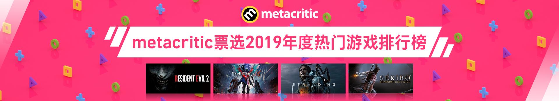 >metacritic票选2019年度热门游戏排行榜