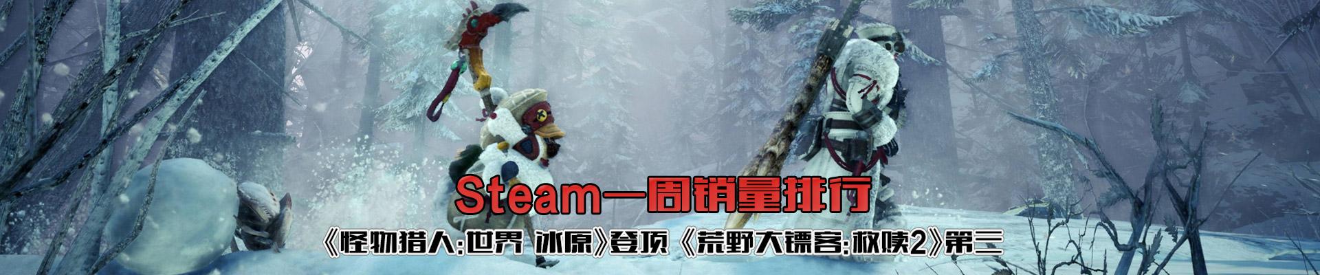 Steam周销量排行榜:《怪猎冰原》登顶 《大镖客2》第三