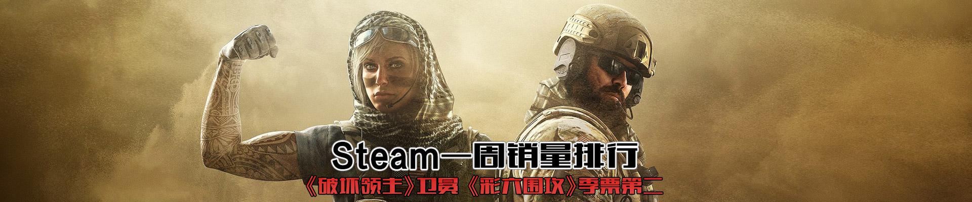 Steam周销量排行榜:《破坏领主》卫冕 《彩六围攻》季票第二
