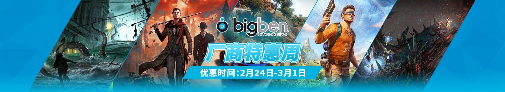 Bigben厂商特惠周