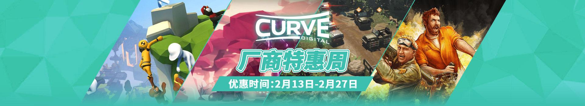 Curve Digital厂商优惠