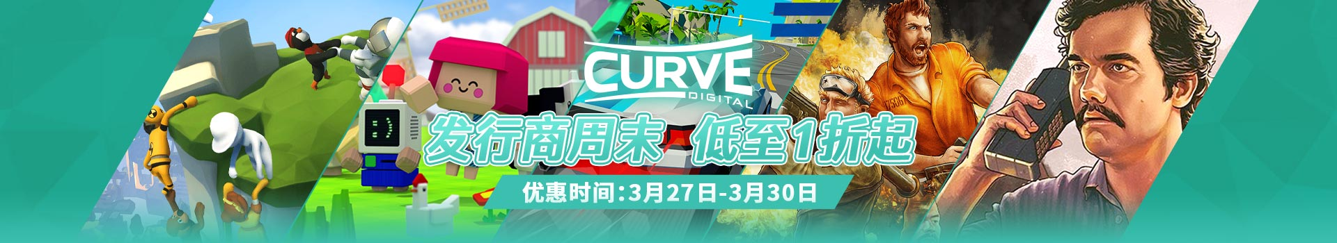 Curve Digital 专区