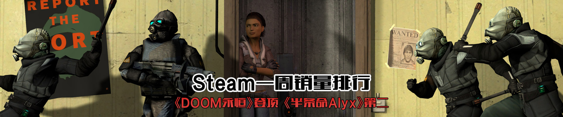 Steam周销量排行榜:《DOOM永恒》登顶 《半条命Alyx》第二
